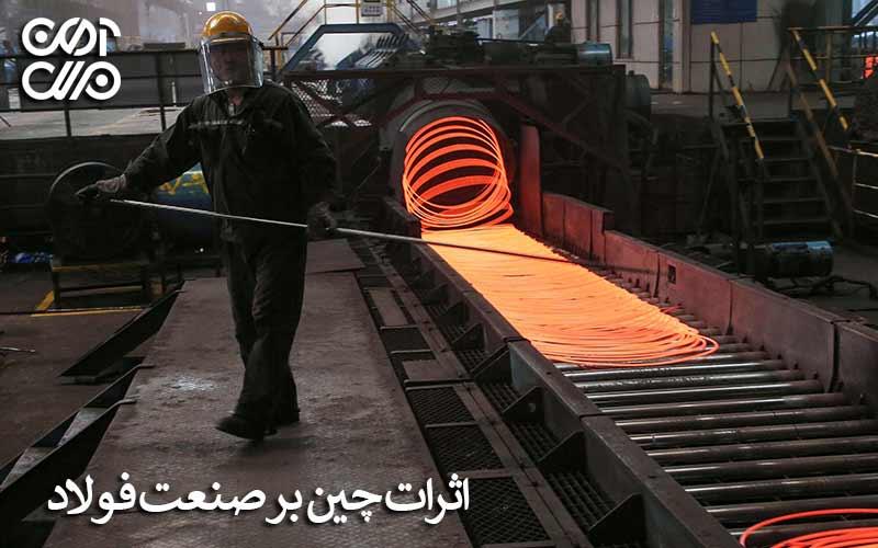 اثر بازار چین بر فولاد