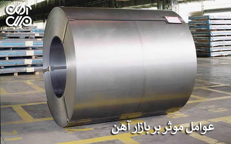 عوامل موثر بر بازار آهن