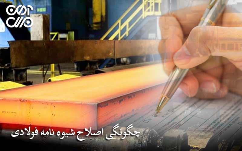 چگونگی اصلاح شیوه نامه فولادی