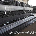 احتمال افزایش قیمت ها در بازار آهن