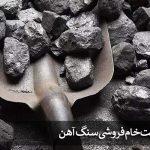 ممنوعیت خام فروشی سنگ آهن