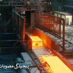 پیچیدگی مصوبات فولادی