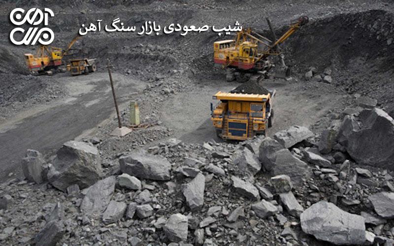 شیب صعودی بازار سنگ آهن