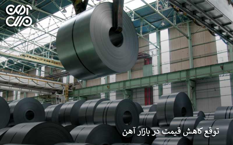 توقع کاهش قیمت در بازار آهن