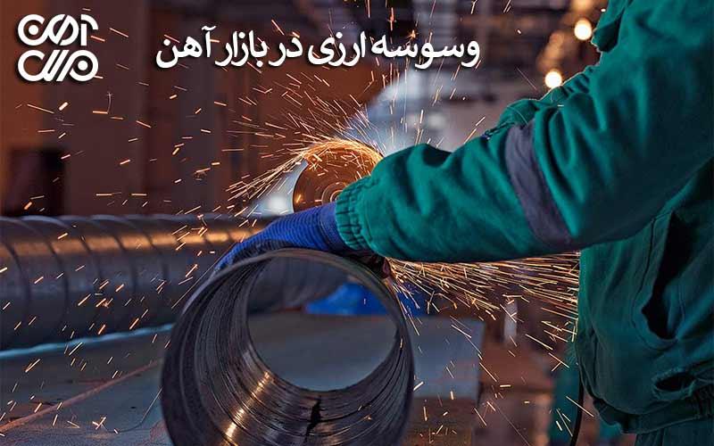 وسوسه ارزی در بازار آهن