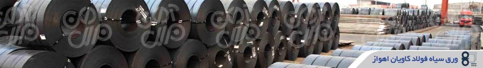 قیمت ورق سیاه فولاد کاویان اهواز