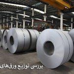 بررسی توزیع ورقهای فولادی