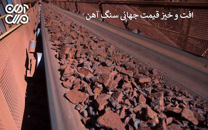 افت و خیز قیمت جهانی سنگ آهن