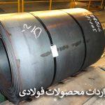 رشد واردات محصولات فولادی