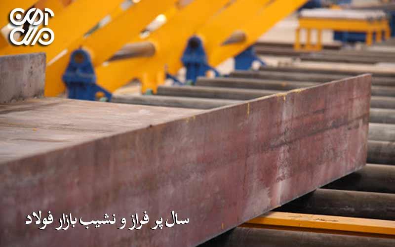 سال پر فراز و نشیب بازار فولاد