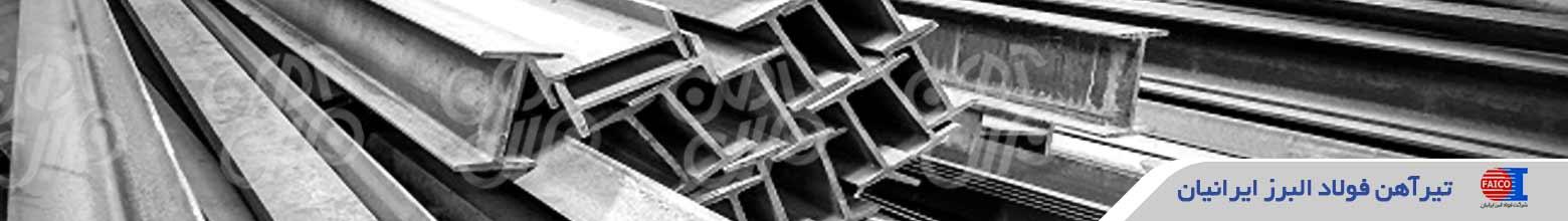 قیمت تیرآهن فولاد البرز ایرانیان