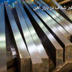 شرایط غیرشفاف در بازار آهن