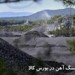 عرضه سنگ آهن در بورس کالا