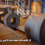 اثر تفاهمنامه منعقده شده با چین در بازار فولاد