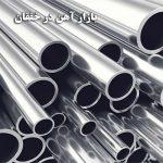 بازار آهن در خفقان