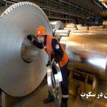 بازار آهن در سکوت