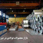 بازار محصولات فولادی در دوران طلایی