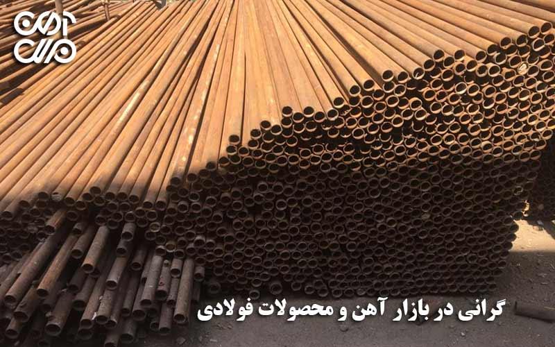 گرانی در بازار آهن و محصولات فولادی