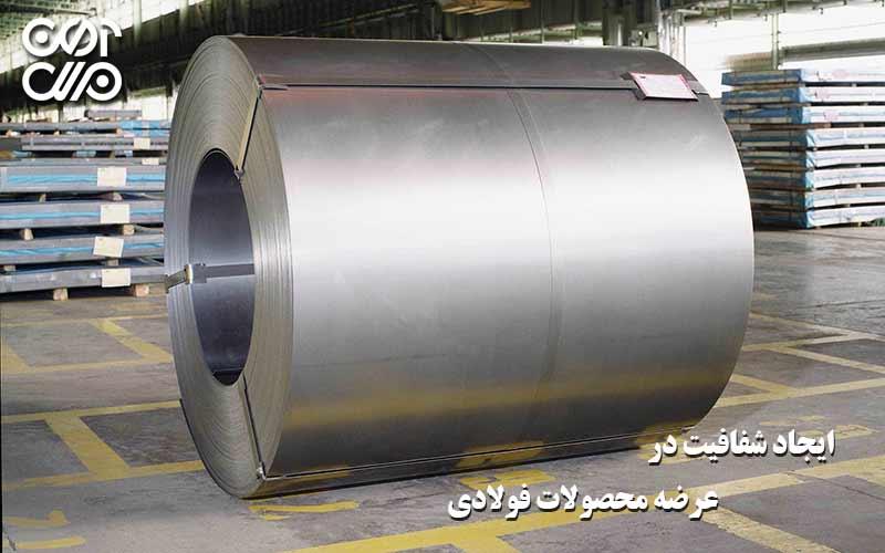 آیجاد شفافیت در عرضه محصولات فولادی