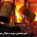 نحوه تخصیص سهمیه به فعالان فولاد