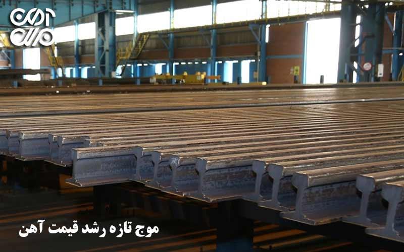 موج تازه افزایش قیمت در بازار آهن