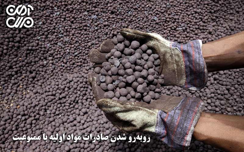 روبرو شدن صادرات مواد اولیه با ممنوعیت
