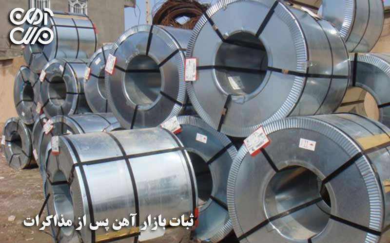 ثبات بازار آهن پس از مذاکرات