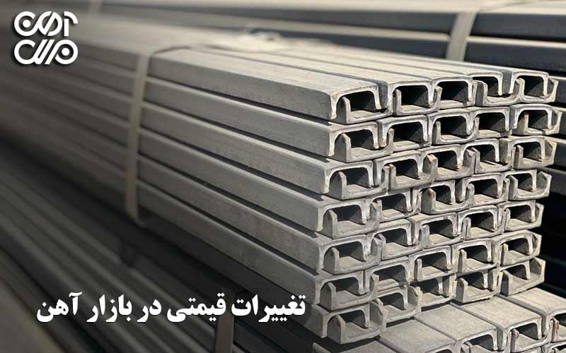 تغییراتی قیمتی در بازار آهن