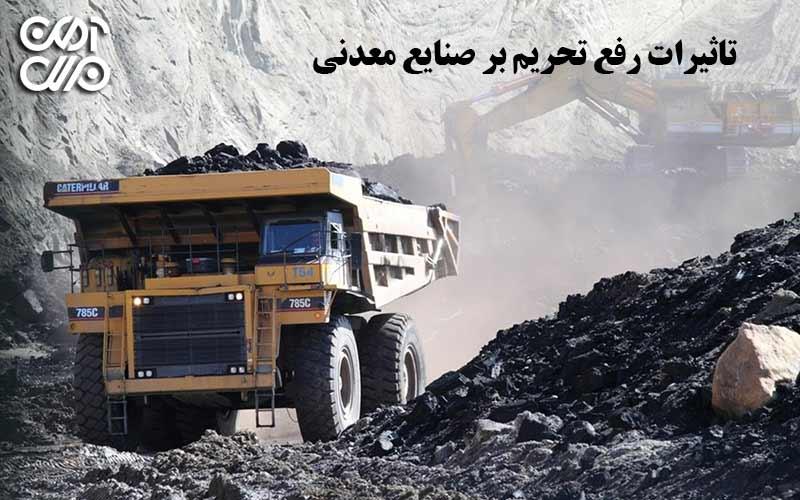 تاثیرات رفع صنایع معدنی