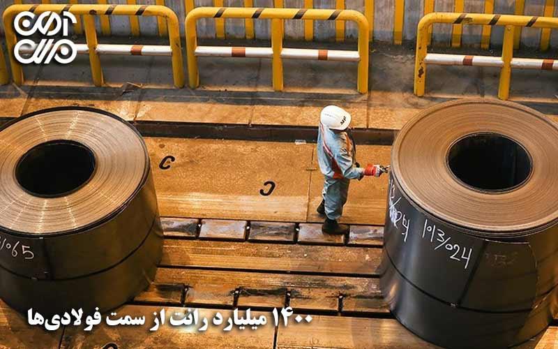 1400 میلیون رانت از سمت فولادیها