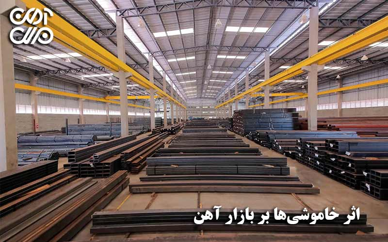 اثر خاموشیها بر بازار آهن