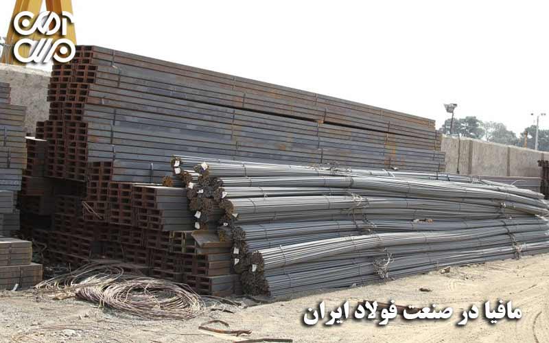 مافیا در صنعت فولاد ایران