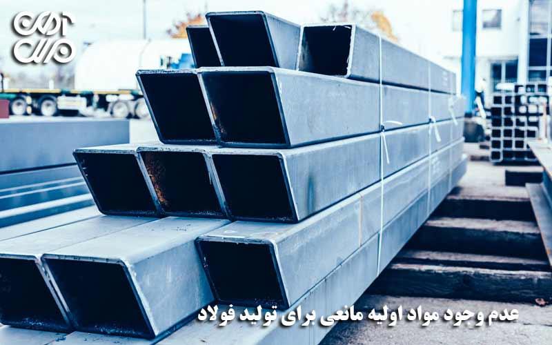 عدم وجود مواد اولیه مانعی برای تولید فولاد