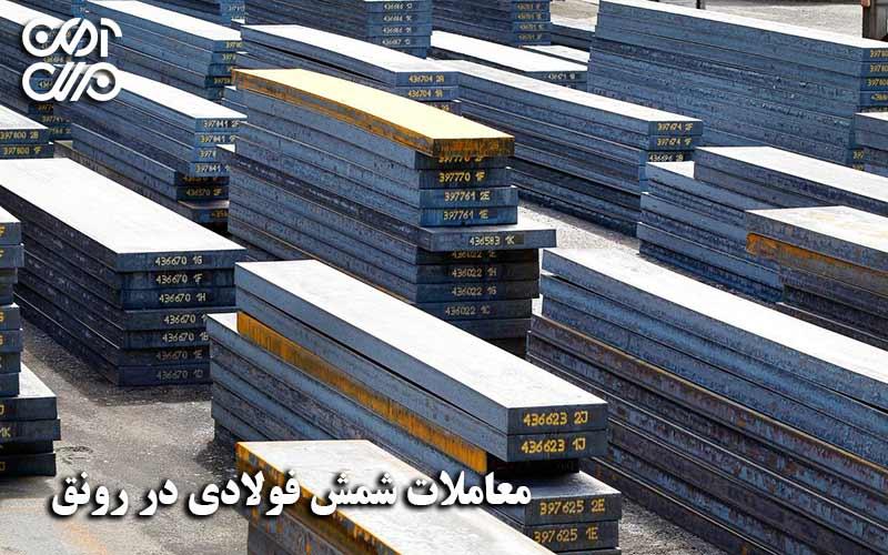 معاملات شمش فولادی در رونق