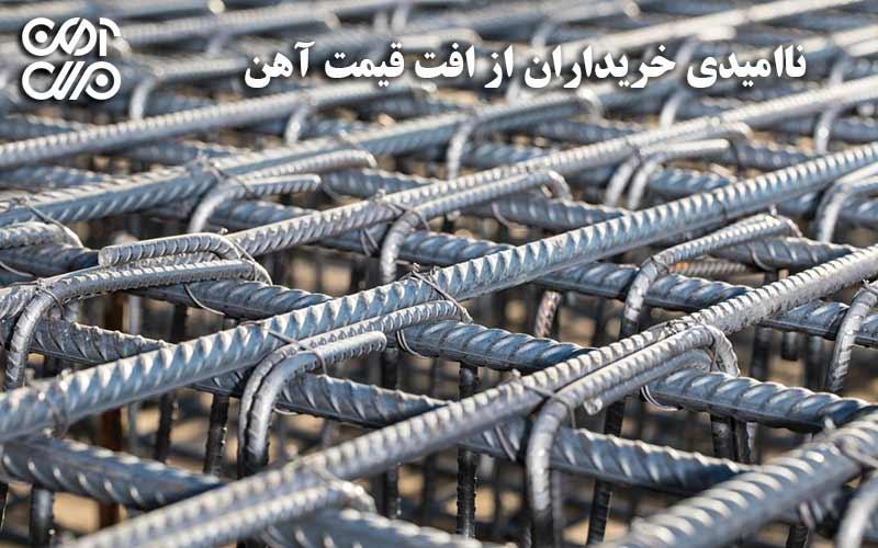ناامیدی خریداران از افت قیمت آهن