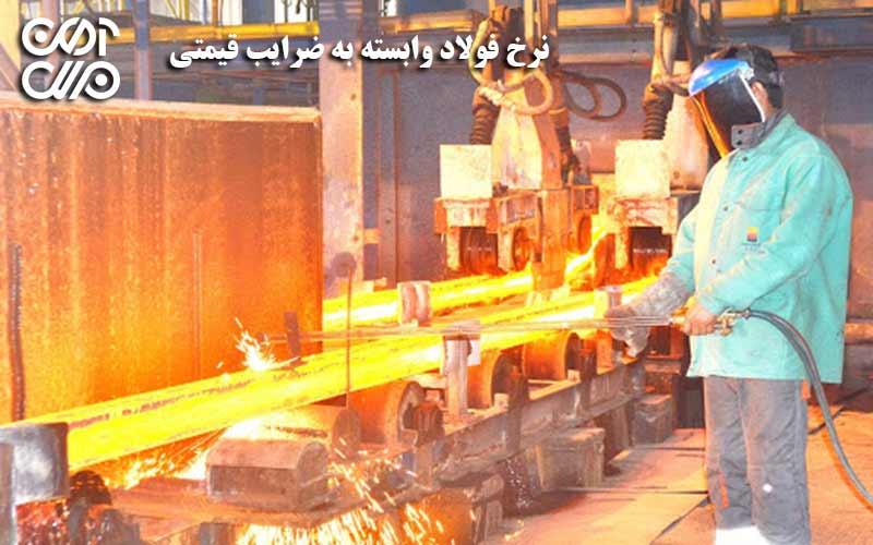 نرخ فولاد در گرو ضرائب قیمتی