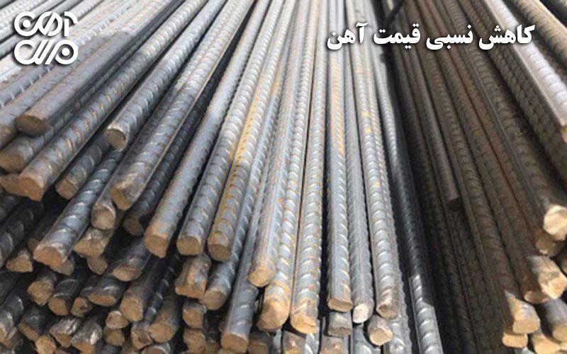 کاهش نسبی قیمت آهن