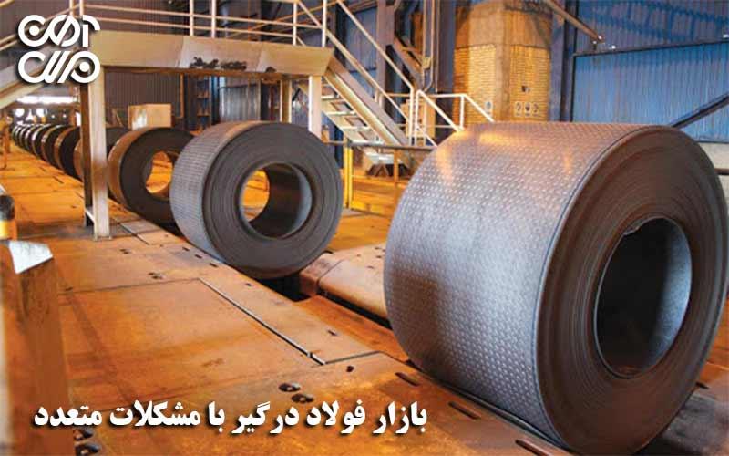 بازار فولاد درگیر با مشکلات متعدد