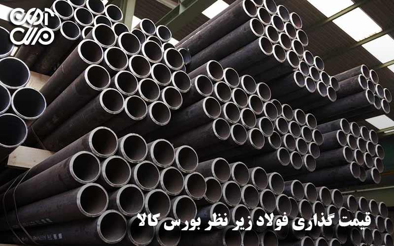قیمت گذاری فولاد زیر نظر بورس کالا
