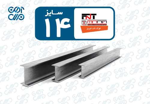 تیرآهن 14 ناب تبریز