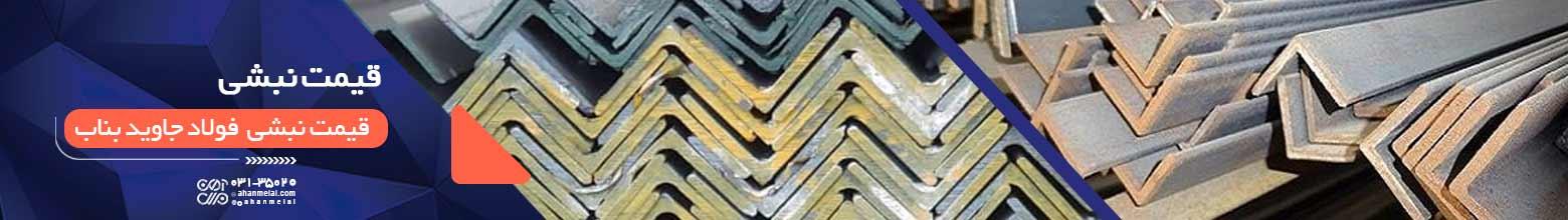 قیمت نبشی فولاد جاوید بناب
